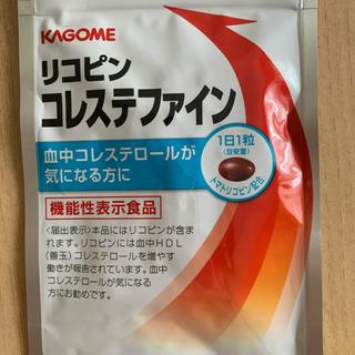 カゴメ(KAGOME)の【未開封】リコピン コレステファイン 31粒(その他)