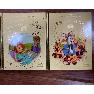 ディズニー(Disney)の週刊ディズニー・ゴールデン・ブック・コレクション 2020年 3/25号(ニュース/総合)
