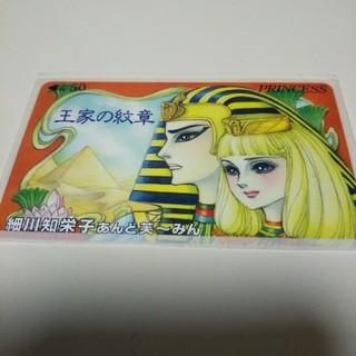 アキタショテン(秋田書店)の王家の紋章 テレホンカード  テレフォンカード(カード)