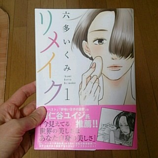 リメイク 1巻 (女性漫画)