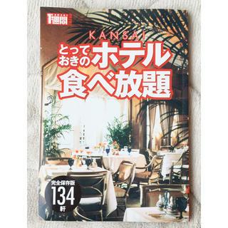 コウダンシャ(講談社)の「Kansaiとっておきのホテル食べ放題 完全保存版134軒」定価848円税別(料理/グルメ)