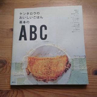 コウダンシャ(講談社)のケンタロウのおいしいごはん基本のABC(エ-ビ-シ-)(料理/グルメ)