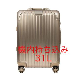 リモワ(RIMOWA)のリモワ 92552034 機内持ち込み 31L キャリーバック ゴールド(旅行用品)