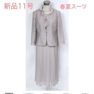 SOIR - 新品 11号 リファンネ スーツ 春夏 秋口 結婚式 東京ソワール