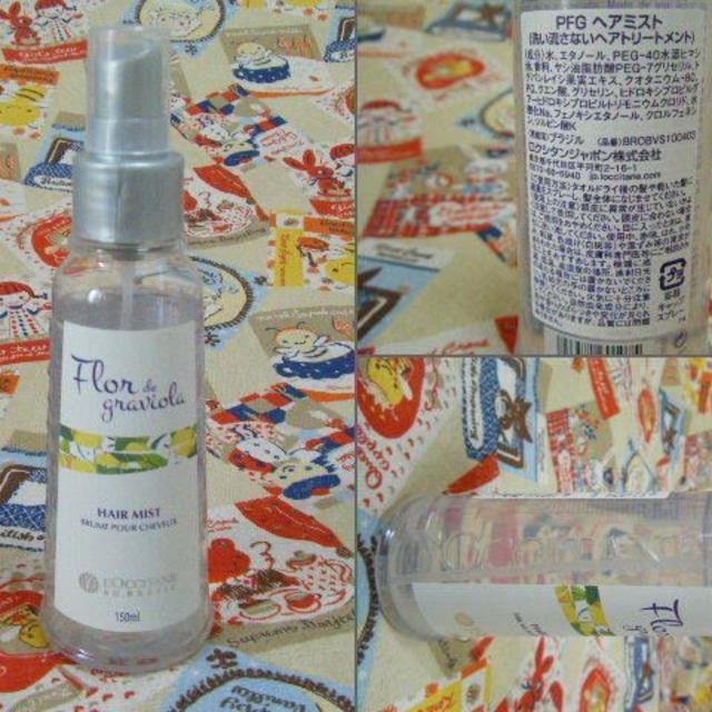L'OCCITANE(ロクシタン)のロクシタン フルール グラヴィオラ ヘアミスト 洗い流さないトリートメント  コスメ/美容のヘアケア/スタイリング(ヘアウォーター/ヘアミスト)の商品写真