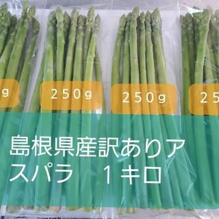 クール便着払い 島根県産訳ありアスパラ 1キロ 16時までのご購入で本日発送(野菜)