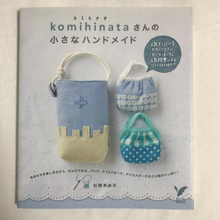komihinataさんの小さなハンドメイド : 布合わせを楽しみながら、のん…(趣味/スポーツ/実用)