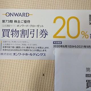 トッカ(TOCCA)の発送方法によっては65円引、オンワード株主優待1枚(ショッピング)