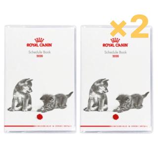 ロイヤルカナン(ROYAL CANIN)の*新品未使用* ロイヤルカナン 2020 スケジュール帳 手帳 2個セット(カレンダー/スケジュール)