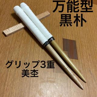 【美杢・グリップ3重】太鼓の達人 マイバチ 黒朴 万能型(その他)