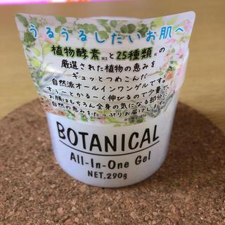 ボタニスト(BOTANIST)のタイムセール中※ボタニカルオールインワンゲル(オールインワン化粧品)