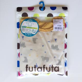 フタフタ(futafuta)のfutafuta お食事用エプロン(お食事エプロン)