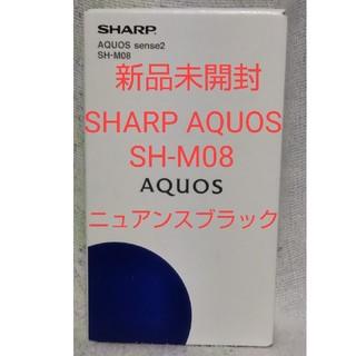 シャープ(SHARP)の新品 SHARP AQUOS sense2 SH-M08 ブラック SIMフリー(スマートフォン本体)