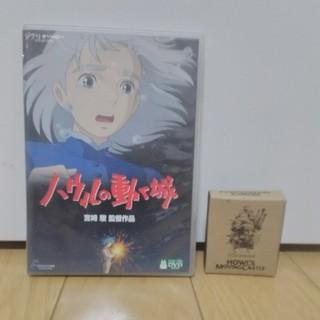 ジブリ(ジブリ)のハウルの動く城 DVD(舞台/ミュージカル)