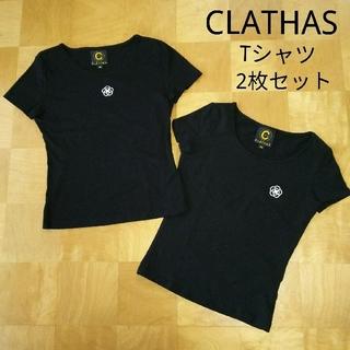 クレイサス(CLATHAS)のクレイサス Tシャツ 2枚セット CLATHAS(Tシャツ(半袖/袖なし))