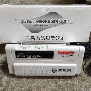 静岡 三島市 防災ラジオ 防災 同報無線受信(防災関連グッズ)