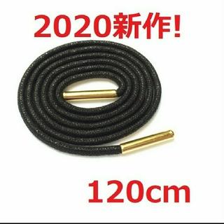 【2020新作!高品質】 ワックス加工 シューレース 120cm(スニーカー)