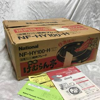 パナソニック(Panasonic)のNational NF-HY100-H  油煙カット 焼肉プレート けむらん亭(ホットプレート)