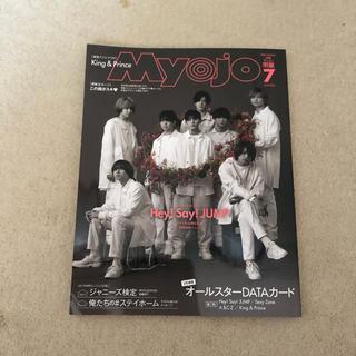 ちっさい Myojo(アイドルグッズ)