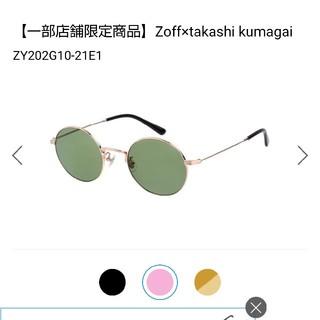 ゾフ(Zoff)のZoff × Takashi Kumagai ラウンド サングラス(サングラス/メガネ)