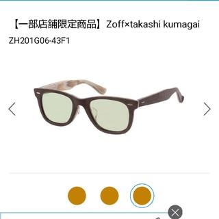 ゾフ(Zoff)のZoff × Takashi Kumagai ウェリントン サングラス(サングラス/メガネ)