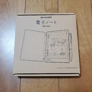 シャープ(SHARP)のシャープ 電子ノート WG-S20 新品未使用(タブレット)