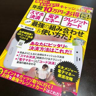 ♡美品♡キャッシュレスで年間10万円がお得に!スマホ決済・電子マネー(ビジネス/経済)