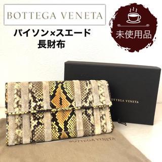 ボッテガヴェネタ(Bottega Veneta)の【未使用品】ボッテガヴェネタ パイソン×スエード ホック式長財布(長財布)