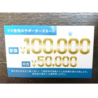 フジ住宅 紹介値引きカード(その他)