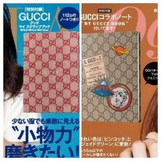 グッチ(Gucci)の【付録】GUCCI ノート 2種セット(ノート/メモ帳/ふせん)