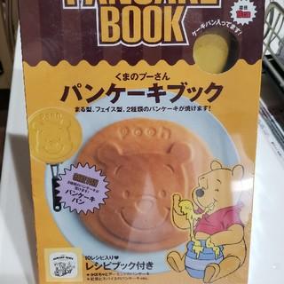 クマノプーサン(くまのプーさん)のくまのプーさん 顔型 パンケーキブック フライパン ホットケーキ(調理道具/製菓道具)
