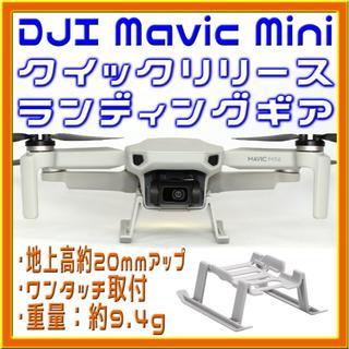 Mavic Mini 簡単取付 20mmアップ ランディングギア(トイラジコン)