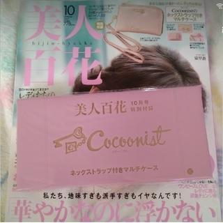 コクーニスト(Cocoonist)のネックストラップ付マルチケース♡美人百花付録(その他)