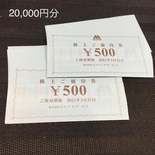 モスバーガー(モスバーガー)のモスフードサービス 株主優待 20,000円分(フード/ドリンク券)