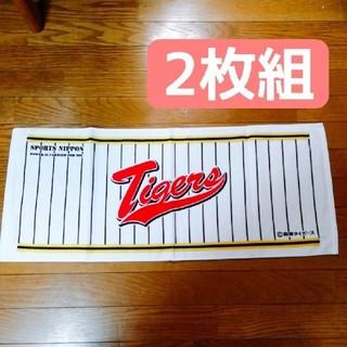 ハンシンタイガース(阪神タイガース)の阪神タイガース スポニチ フェイスタオル 2枚組(タオル/バス用品)