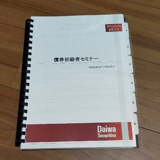 【非売品】大和証券 債券初級者セミナー(資格/検定)