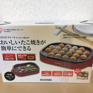 アイリスオーヤマ(アイリスオーヤマ)の激安 新品 たこ焼き 焼肉 2WAY プレート フッ素加工 アイリスオーヤマ(たこ焼き機)