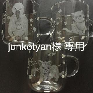 手彫りグラス☆マグカップ(食器)