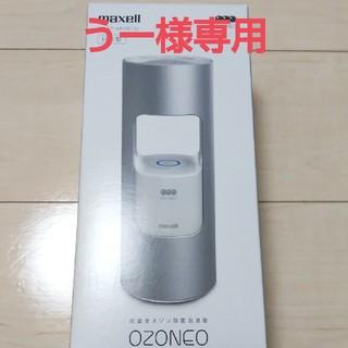 マクセル(maxell)のうー様専用 maxell 低濃度オゾン除菌消臭機 オゾネオ OZONEO(空気清浄器)