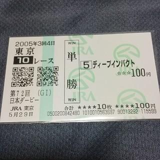 ディープインパクト 日本ダービー 現地単勝的中馬券(その他)