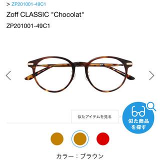 ゾフ(Zoff)の【新品】ブルーライト レンズ zoff(サングラス/メガネ)