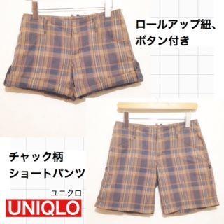 ユニクロ(UNIQLO)のUNIQLO ショートパンツ ロールアップ可(紐、ボタン付) チェック柄(ショートパンツ)