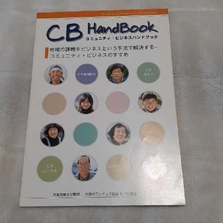 コミュニティビジネスハンドブック(ビジネス/経済)