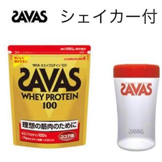 SAVAS ザバス ホエイプロテイン100 ココア味 プロテインシェーカー付(プロテイン)