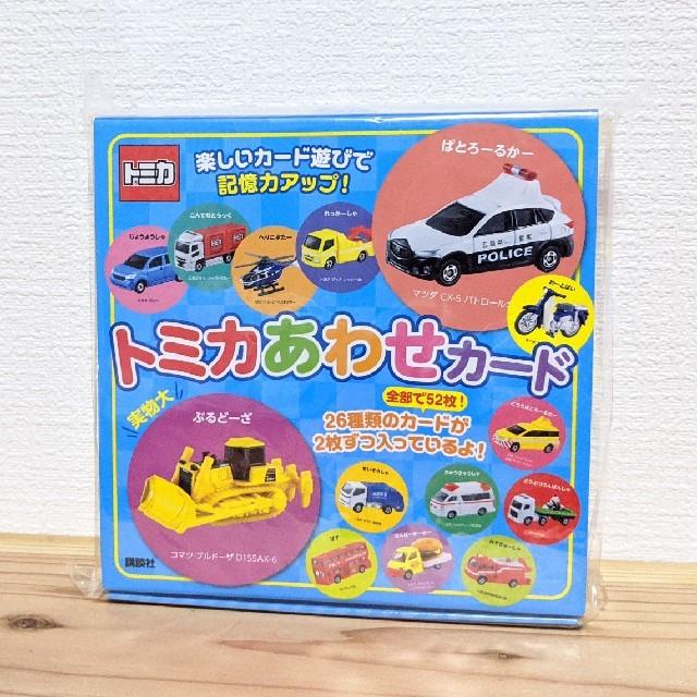 講談社(コウダンシャ)のトミカ あわせカード 新品 キッズ/ベビー/マタニティのおもちゃ(知育玩具)の商品写真