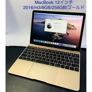 マック(Mac (Apple))の(53)MacBook 12インチ/2016/m3/8G/256G/gold(ノートPC)