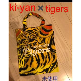 ハンシンタイガース(阪神タイガース)のki-yan タイガース トートバッグ 新品未使用(トートバッグ)