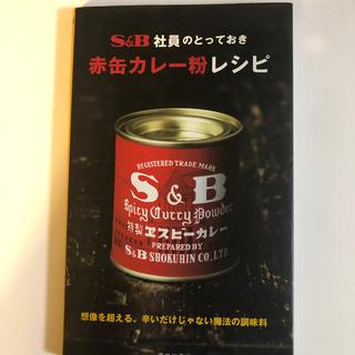 S&B社員のとっておき赤缶カレ-粉レシピ(料理/グルメ)