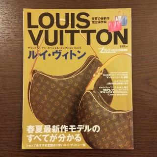 ルイヴィトン(LOUIS VUITTON)のブランドバーゲン スペシャルセレクション vol.5(ファッション)