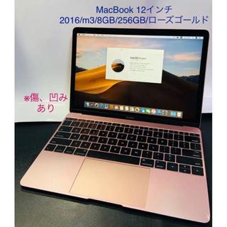 マック(Mac (Apple))の(29)傷あり/MacBook 12インチ/2016/m3/8G/256G(ノートPC)